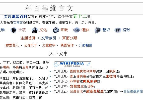 zh-classical.wikipedia.org