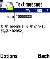 Google日历验证短信