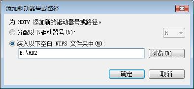 Windows下进行免盘符挂载的操作界面
